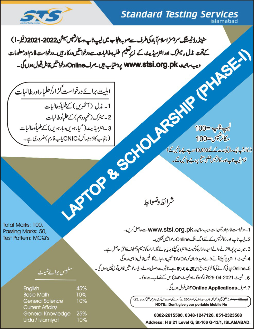 Punjab Laptop Scholarship 2021 STSI Apply Online Roll No Slip