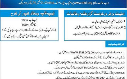 Sindh Laptop Scholarship