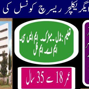 PARC Pakistan Agricultural Research Council Jobs 2021