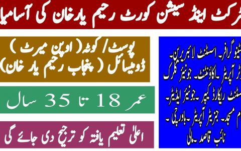 District and Session Court Rahim Yar Khan