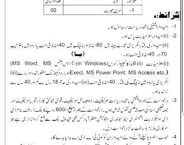 Education Department AJK Jobs 2021 Application Form & Interview Date Download Online