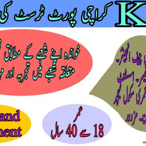 KPT Karachi Port Trust Jobs 2021 Application Form