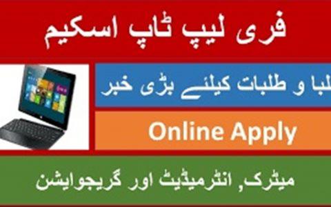 KPK Laptop Scholarship STSI Apply Online