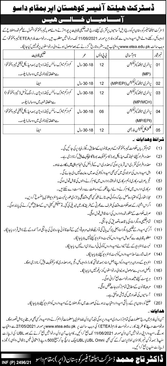District Health Officer Kohistan Upper ETEA Jobs
