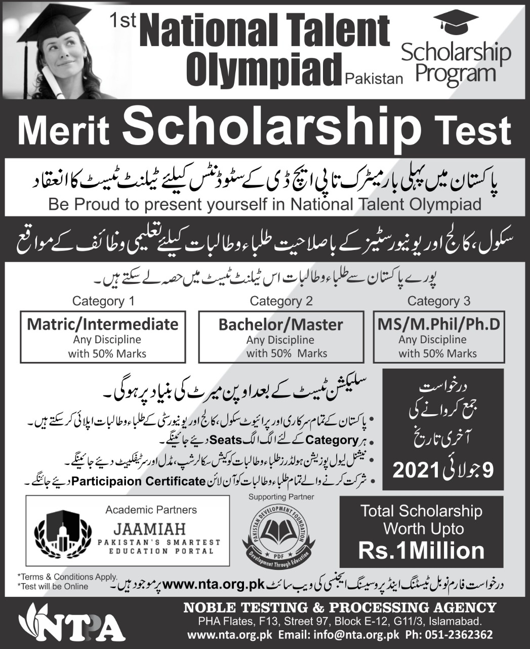 National Talent Olympiad Merit Scholarship