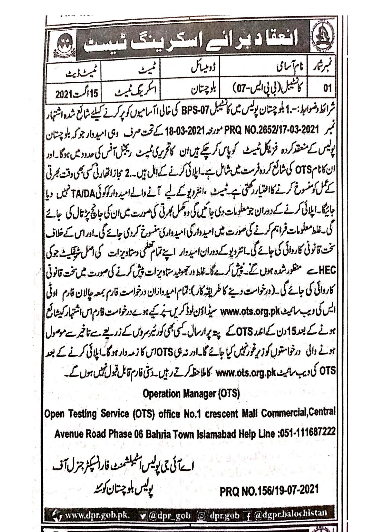 Balochistan Police OTS Jobs Apply Online Roll No Slip