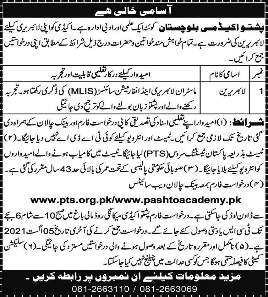 Pashto Academy Balochistan PTS Jobs Application Form